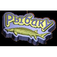 Рыбаку, пластиковая форма