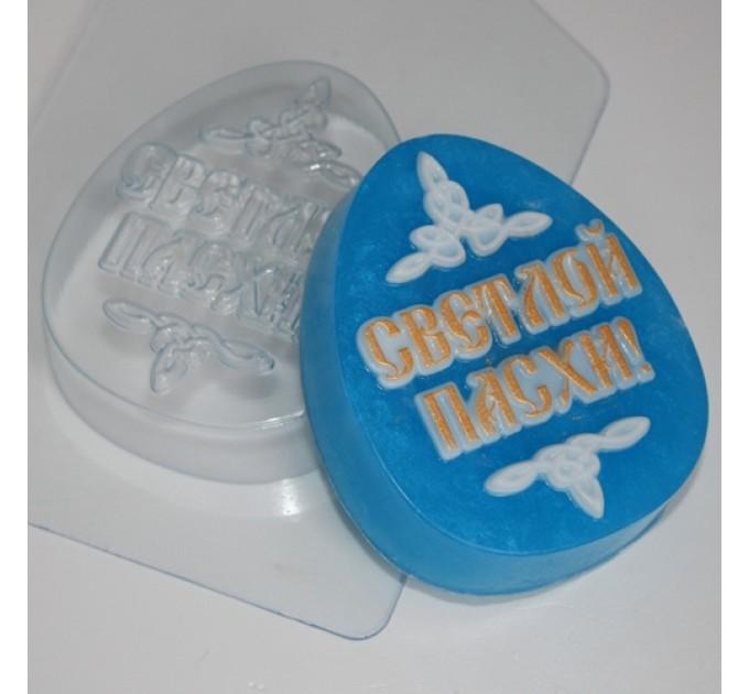 Яйцо плоское/светлой пасхи, пластиковая форма