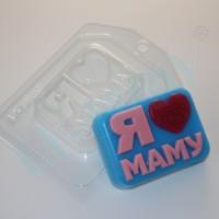 Я люблю (сердце) маму, пластиковая форма