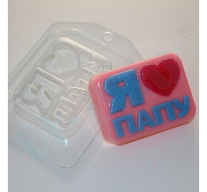 Я люблю (сердце) папу, пластиковая форма