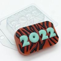 2022/ цифры на полосатом фоне, пластиковая форма
