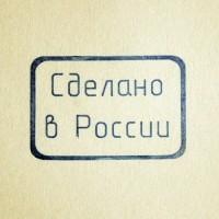 Сделано в России, силиконовый штамп