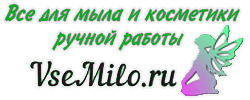 VseMilo.Ru - all for making soap and hand-made cosmetics